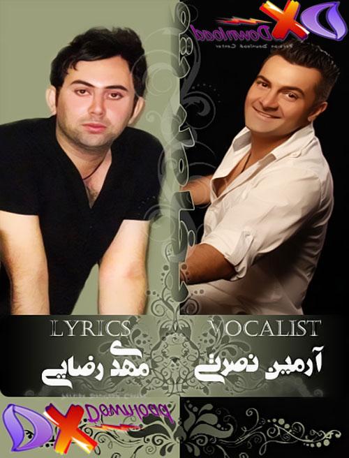 دانلود آهنگ جدید آرمین نصرتی و عزت زاهدی
