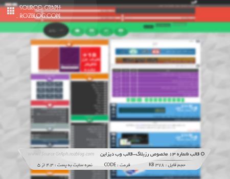 دانلود قالب وب دیزاین برای رزبلاگ و لوکس بلاگ
