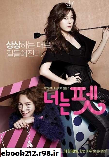 Image result for دانلود فیلم کره ای تو حیوان خانگی من هستی