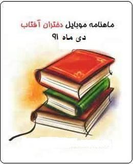 دانلود ماهنامه دختران افتاب نسخه دی ماه ۹۱