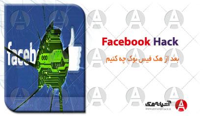 بعد از هک فیسبوکمان چه کنیم ؟