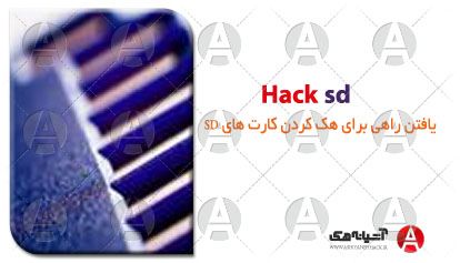 یافتن راهی برای هک کردن کارت های SD