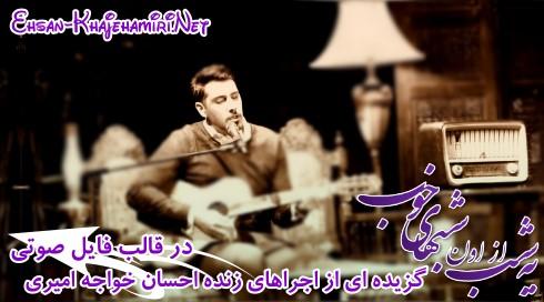 یه شب از اون شبای خوب ؛ 10 - گزیده ای از اجراهای زنده احسان خواجه امیری در قالب فایل صوتی