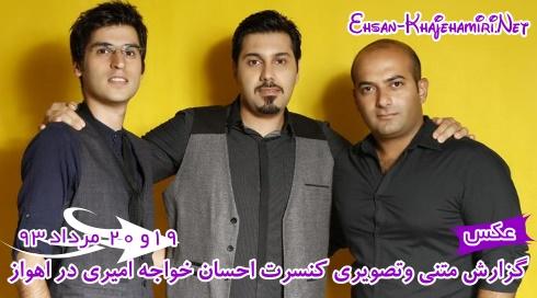 گزارش متنی و تصویری کنسرت احسان خواجه امیری در اهواز ؛ 19 و 20 مرداد 93