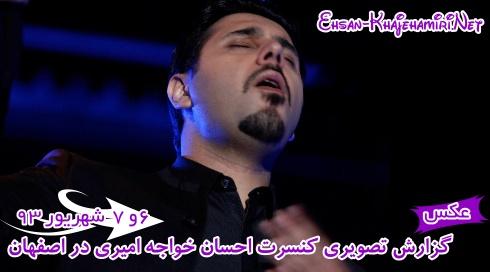 گزارش  تصویری از کنسرت احسان خواجه امیری در اصفهان؛ 6 و7شهریور93 ؛ سری دوم