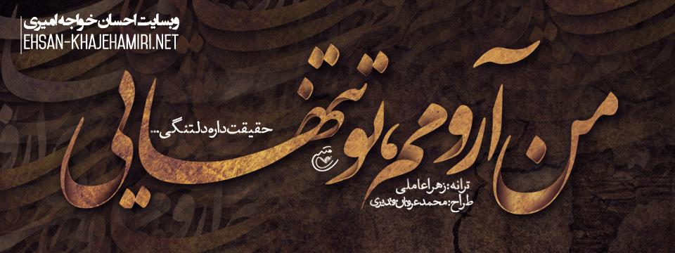 وبسایت احسان خواجه امیری