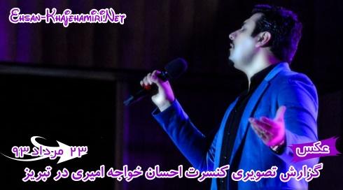 گزارش تصویری  از کنسرت احسان خواجه امیری در تبریز ؛ 23 مرداد 93