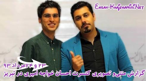 گزارش تصویری و متنی از کنسرت احسان خواجه امیری در تبریز ؛ 23 و 24 مرداد 93