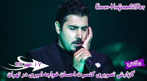 گزارش تصویری کنسرت احسان خواجه امیری در تهران ؛ 17 مهر 93