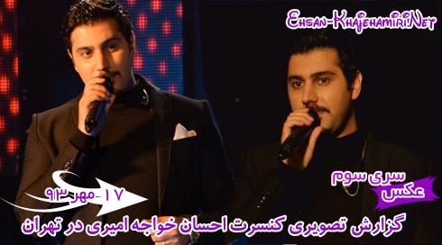 گزارش تصویری کنسرت احسان خواجه امیری در تهران ؛ 17 مهر 93 - سری سوم