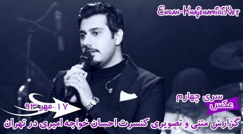 گزارش متنی و تصویری کنسرت احسان خواجه امیری در تهران ؛ 17 مهر 93 ؛ سری 4
