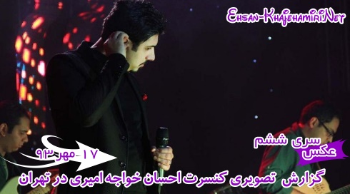 گزارش تصویری و متنی کنسرت احسان خواجه امیری در تهران ؛ مهر 93 ؛ سری 6