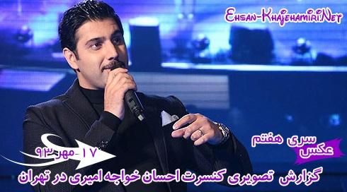 گزارش تصویری کنسرت احسان خواجه امیری در تهران ؛ 17 مهر 93 ؛ سری 7