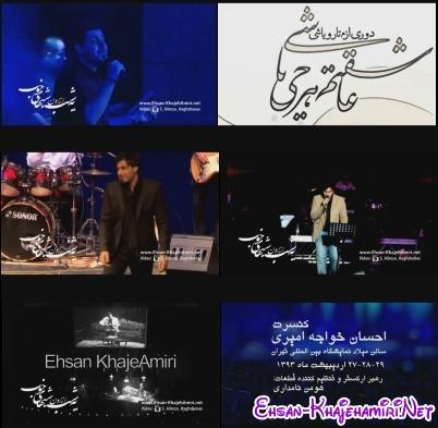احسان خواجه امیری - کنسرت