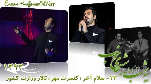 یه شب از اون شبای خوب ؛ 13- سلام آخر ؛ کنسرت تهران ؛ 17 مهر 93