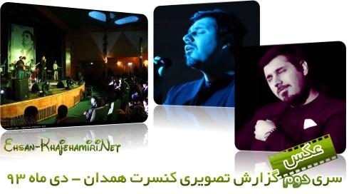 گزارش تصویری کنسرت احسان خواجه امیری در همدان ؛ دی ماه 1393 - سری دوم