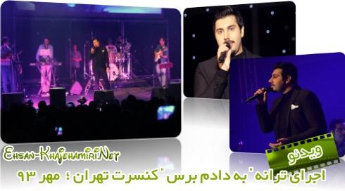 """ویدئوی اجرای """"به دادم برس"""" ، کنسرت تهران احسان خواجه امیری ؛ مهر 93"""
