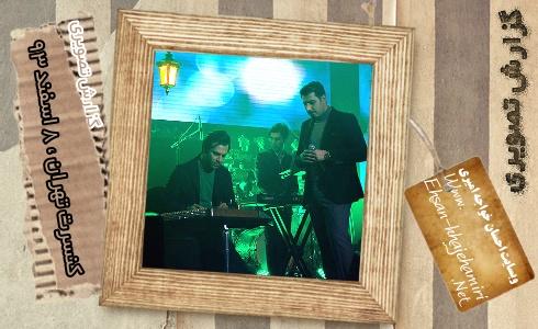 سری اول گزارش تصویری کنسرت احسان خواجه امیری در تهران ؛ 8 اسفند 1393