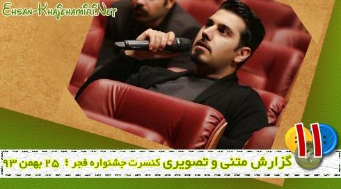 سری یازدهم گزارش متنی و تصویری کنسرت احسان خواجه امیری در جشنواره موسیقی فجر ؛ 25  بهمن 1393