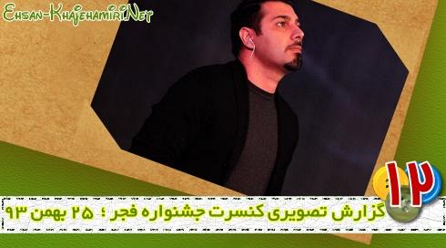سری دوازدهم گزارش تصویری کنسرت احسان خواجه امیری در جشنواره موسیقی فجر ؛ 25  بهمن 1393