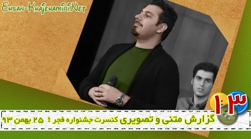 سری سیزدهم گزارش تصویری کنسرت احسان خواجه امیری در جشنواره موسیقی فجر ؛ 25  بهمن 1393