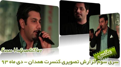 گزارش تصویری کنسرت احسان خواجه امیری در همدان ؛ دی ماه 1393 - سری سوم