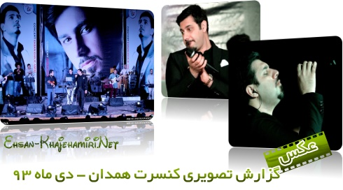 گزارش تصویری کنسرت احسان خواجه امیری در همدان ؛ دی 93