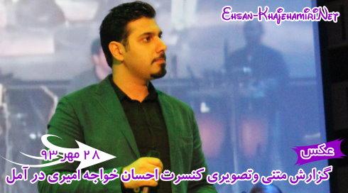 گزارش متنی و تصویری از کنسرت «احسان خواجه امیری» در آمل ؛ 28 مهر 93