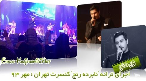 """ویدئوی اجرای """"نابرده رنج"""" ، کنسرت تهران احسان خواجه امیری ؛ مهر 93"""