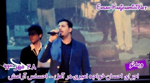 """ویدئوی اجرای """"احساس آرامش"""" در کنسرت آمل احسان خواجه امیری ؛ 28 مهر 93"""
