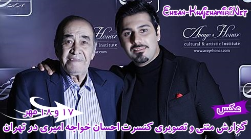 گزارش متنی و تصویری کنسرت احسان خواجه امیری در تهران ؛ 17 و 18 مهر 93