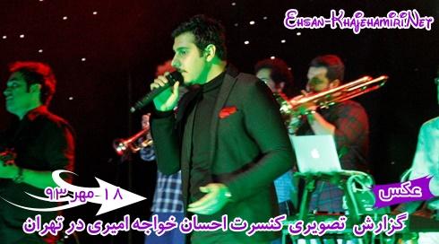 گزارش متنی و تصویری کنسرت احسان خواجه امیری در تهران ؛ 18 مهر  93