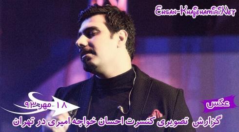 گزارش تصویری کنسرت احسان خواجه امیری در تهران ؛ 18 مهر 93