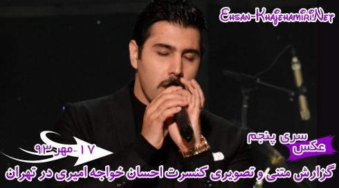 گزارش تصویری کنسرت احسان خواجه امیری در تهران ؛ 17 مهر 93 ؛ سری 5