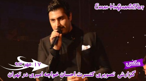 گزارش تصویری کنسرت احسان خواجه امیری در تهران ؛ 17 مهر 93 - سری 8