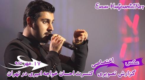 گزارش تصویری اختصاصی از 2 سانس کنسرت احسان خواجه امیری در تهران ؛ 17 مهر 93