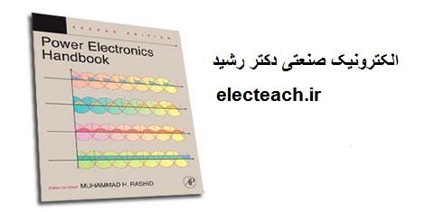 http://rozup.ir/up/electeach/Power_Electronics_Handbook.jpg