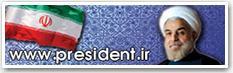 پرتال رياست جمهوري