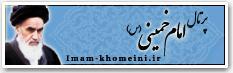 پرتال امام خميني (ره)