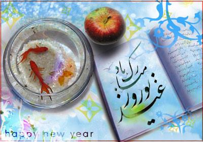 کارت پستال عید نوروز 94