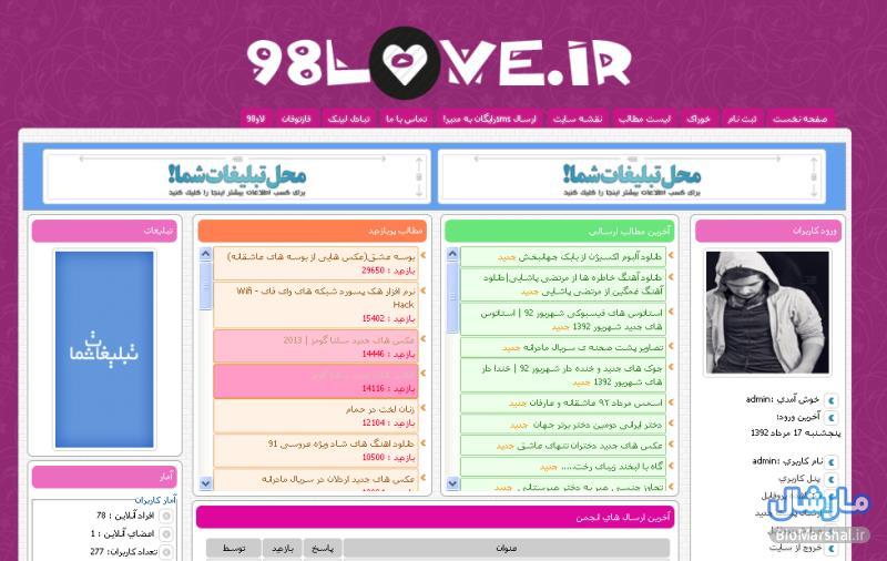 قالب عاشقانه و سه ستونه 98 لاو برای رزبلاگ