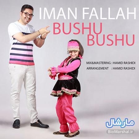 دانلود آهنگ شاد ایمان فلاح - Bushu Bushu