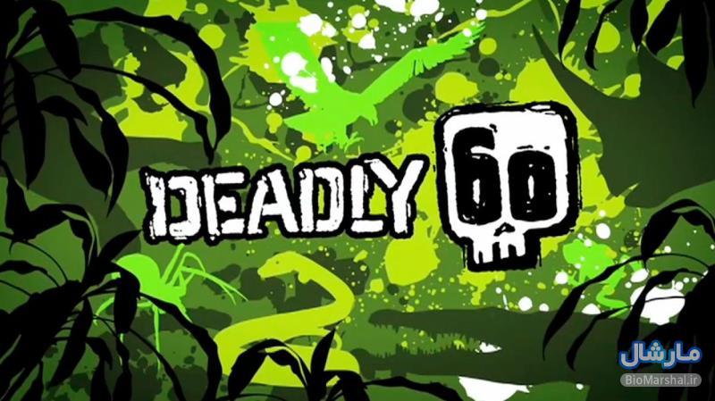 دانلود رایگان مستند مرگ آفرینان Deadly 60