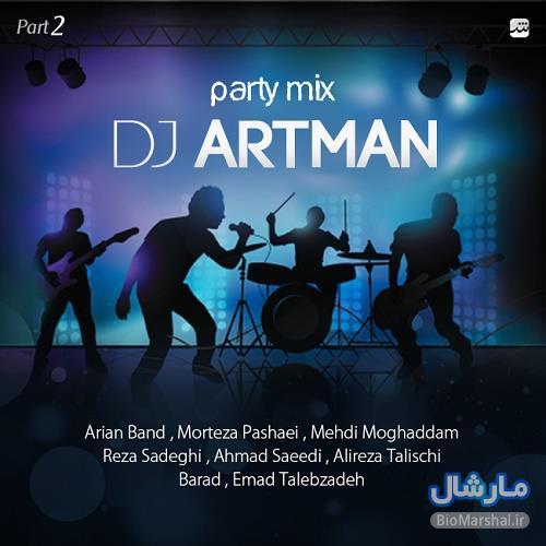 دانلود ریمیکس جدید Dj Artman به نام Party Mix 2