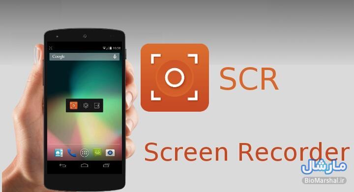 دانلود نرم افزار فیلمبرداری از گوشی اندروید SCR Pro