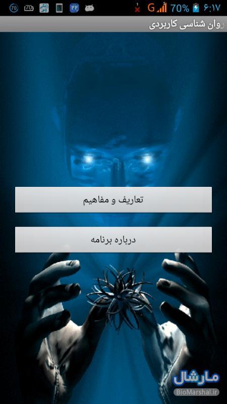 دانلود نرم افزار روانشناسی کاربردی اندروید