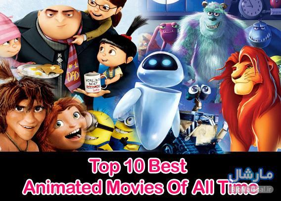 10 انیمیشن برتر دنیا که تاکنون ساخته شده است