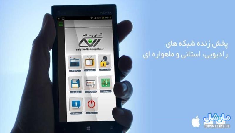 معرفی سایتی جهت دریافت آنلاین شبکه های رادیویی و تلویزیونی