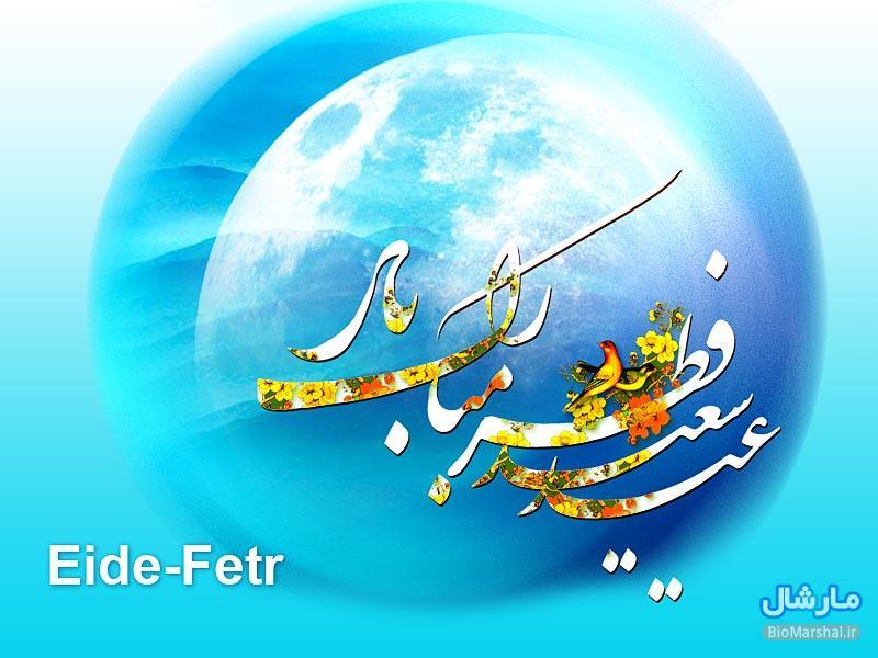 اس ام اس جدید و خواندنی تبریک عید فطر 94