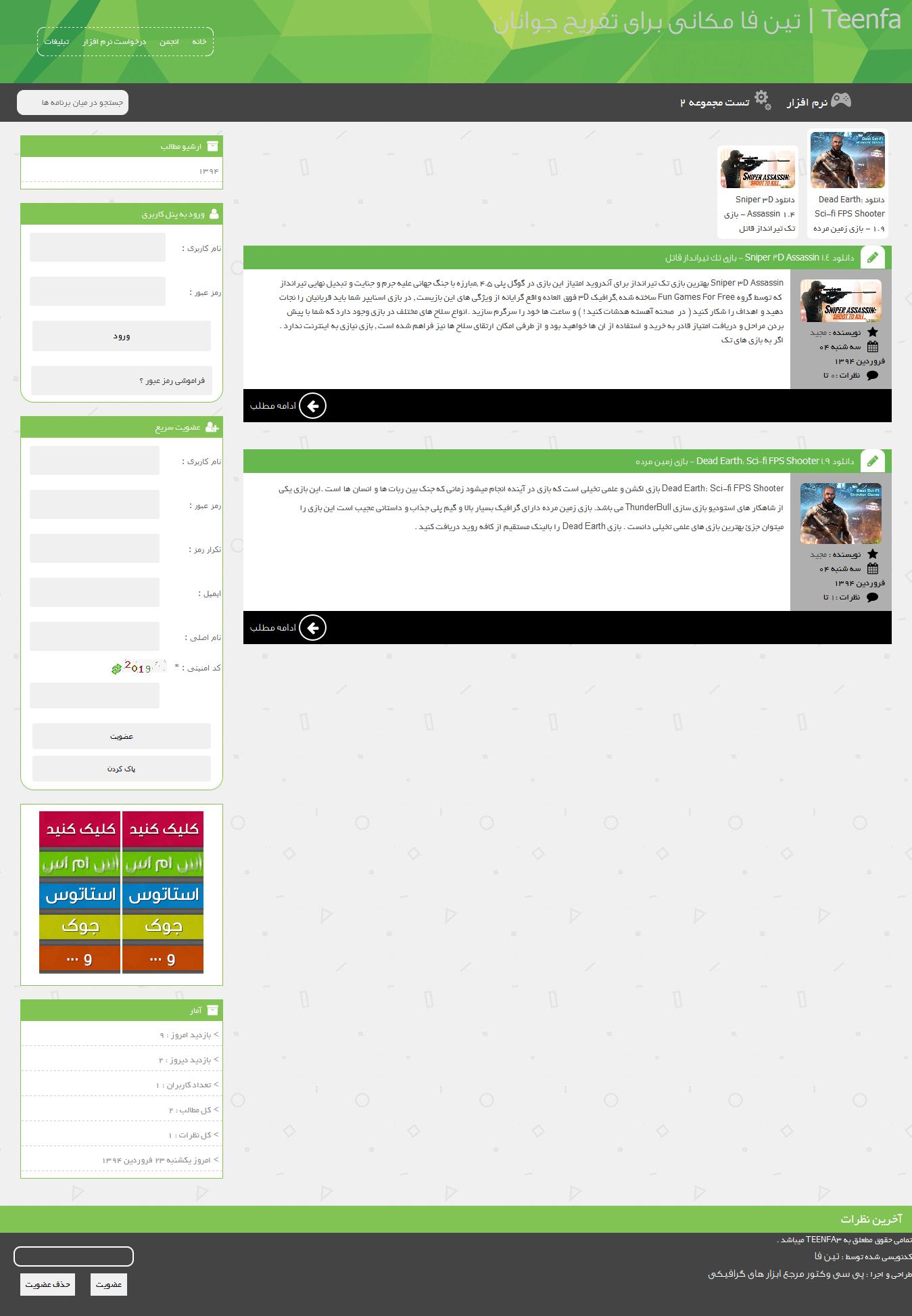 ghaleb-android-2.pngقالب حرفه ای و زیبا اندروید برای رزبلاگ. + دانلود با لینک مستقیم | پیش نمایش ...